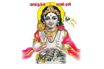 Velundu Vinaiyillai Lyrics in Tamil
